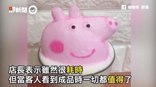 ▲▼還有佩佩豬對你微笑。(圖/翻攝自即新聞,由「繪咖啡」提供授權,下同)