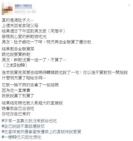 ▲一包69元零食測男友氣度網友喊放生(圖/翻攝自爆怨公社)
