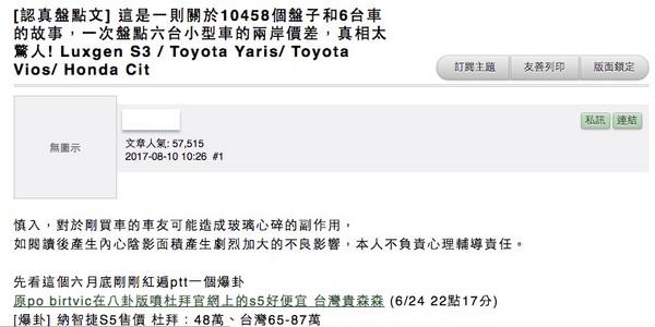 你的車值幾個「盤子」?網友盤點六台車兩岸差價(圖/納智捷提供)