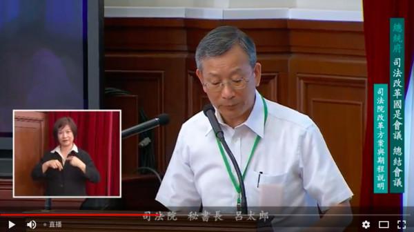 ▲司改國是會議司法院秘書長呂太郎。(圖/翻攝自總統府網站)