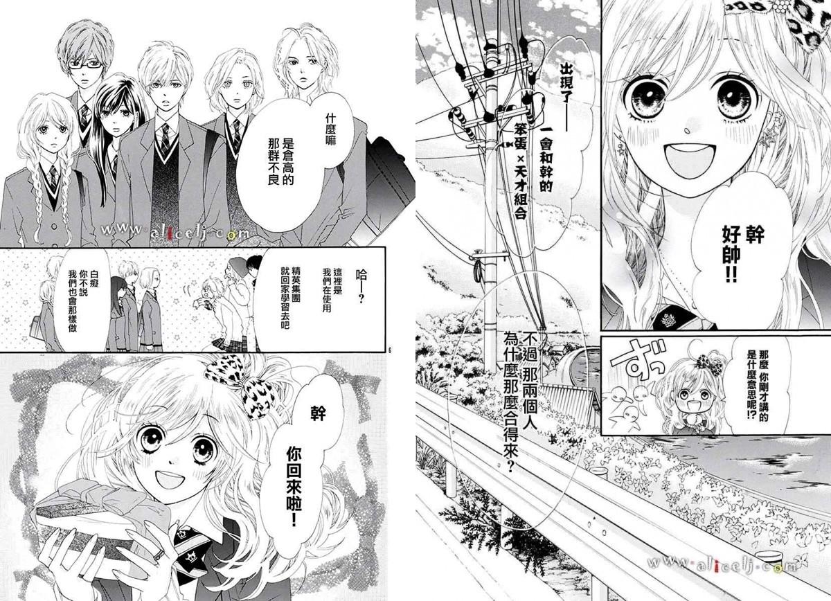 ▲少女漫畫男主角名字超震撼 鄉民笑到倒地打滾(圖/翻攝自PTT/Kuru991)