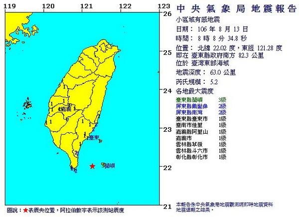 台東發生規模5.2地震,最大震度蘭嶼3級。(圖/中央氣象局)