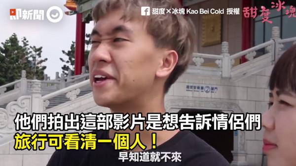 出國旅遊真的可以看清很多人!YouTube頻道「 甜度×冰塊 Kao Bei Cold」上傳一則影片,內容說明情侶旅行中會遇到的大小事,最常見的就是「不查資料,卻一直嫌東嫌西」,讓網友看了直呼「如果他是我男友,直接捶死」。(圖 /ETNEWS)