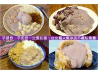 芋頭控請注意!精選台北7家超人氣冰店 超綿密芋頭冰