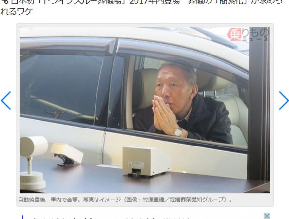 ▲▼日本殯儀館推出「得來速上香服務」,免下車就能祭拜。(圖/翻攝自《Norimono News》)