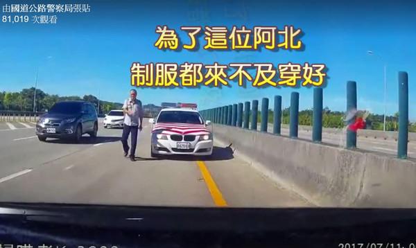 ▲「幾百台車」高速公路逆向狂飆?紅斑馬急衝攔下老三寶。(圖/國道公路警察局粉絲專頁)