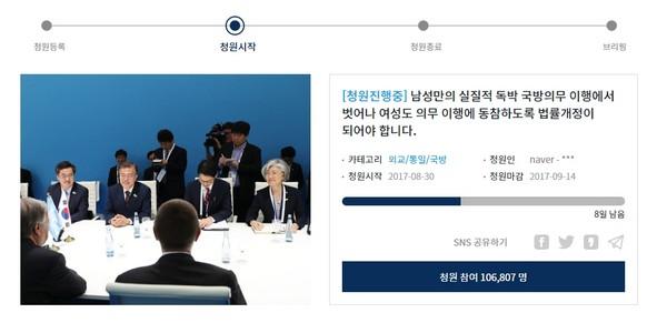 ▲南韓10萬人連署女性也要當兵。(圖/翻攝自青瓦臺網站)