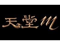 《天堂M》全台玩家課起來 遊戲橘子12月營收16.7億破紀錄