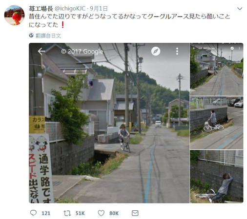 歐巴桑腳踏車過彎跌水溝 Google街景「4張照片」完全圖解。(圖/翻攝自苺工場長推特)