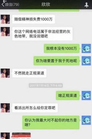 ▲「WePhone」的中國創辦人蘇享茂自縊身亡,控訴前妻翟欣欣騙婚。(圖/翻攝自大陸網站)