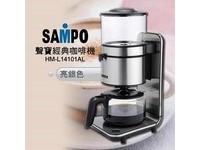 買台美式咖啡機2000元有找 自己在家現煮才省錢