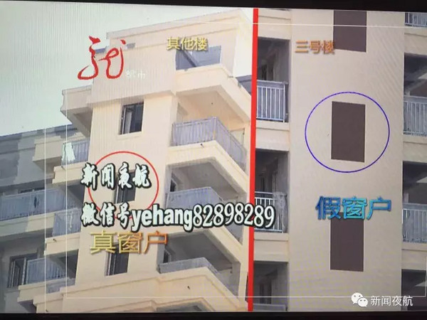 ▲買哈爾濱「採光超好」預售屋 蓋好後傻眼「窗戶是畫的」。(圖/新聞夜航)