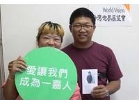 台灣世界展望會自立兒童投身軍職 行動回饋弱勢家庭