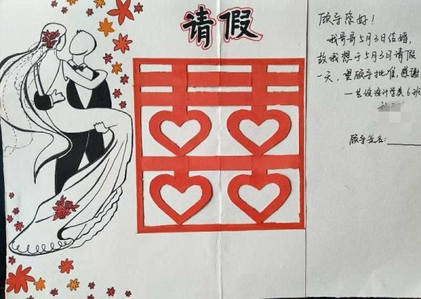 ▲▼浙江理工大學藝術與設計學院,學生的請假條。(圖/取自《浙江新聞》)