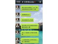 孫靜雅在微信的對話內容被曝光。(圖/取自網路)