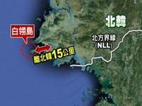 白翎島墜毀無人機 南韓初步認定來自北韓