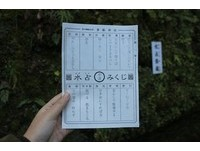 京都「貴船神社」神秘水占卜 籤紙沾水才會浮現文字