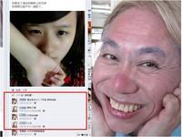 17歲嫩女林靖恩抓狂砸電腦 只要愛57歲李坤城