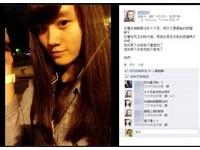 17歲林靖恩革命成功樂嫁57歲李坤城 老爸低頭簽同意書