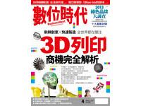數位時代/3D列印商機完全解析
