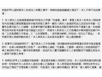 坦承疲勞「吃香腸」 高捷活春宮男:被友人屢碰敏感點