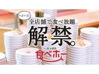日本迴轉壽司業者再推吃到飽 全日本店鋪都適用、只到11/22