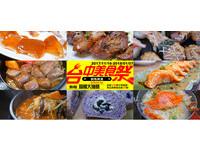 台中美食祭11/16開跑 吃美食集點可抽機票、極光三日遊
