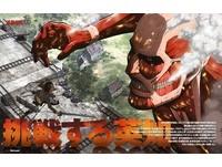 《進擊的巨乳》強勢來襲 為了家園推倒所有巨人
