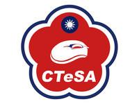 挨批太醜從善如流?中華民國電競協會決定更換會徽