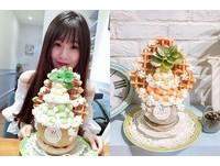 高雄少女的限量浮誇甜點!新娘捧花般的「哈密瓜鬆餅」