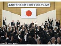 安倍紀念「主權恢復日」 沖繩人集會抗議稱「屈辱日」