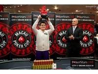 打牌付在美學費 范雲翔澳門盃撲克賽奪冠贏708萬