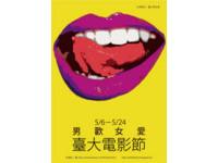台大電影節「男歡女愛」 16天連播20部情慾片
