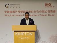 洲際酒店集團精品酒店登台 預計2018年台北東區正式開幕