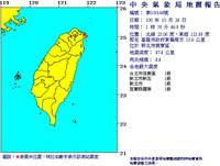 快訊/台電核四廠在這!新北市貢寮驚傳規模4.4地震
