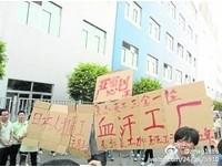 不滿剋扣加班費 日商星辰表深圳廠傳罷工