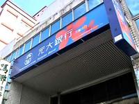 元大銀行併大眾銀行 金管會核准了