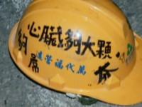 空軍基地彎道車禍 安全帽寫「心臟夠大顆」