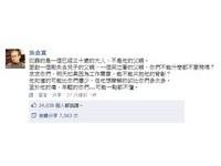 東京血案後續 吳念真臉書呼籲「別再打擾死者家屬了」