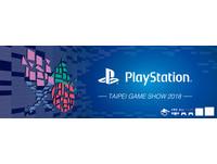 知名實況主製作人齊聚!2018台北電玩展PlayStation舞台活動公開