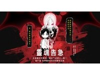 台灣漫畫家韋宗成、哈亞西合製漫畫 助陣紙風車反毒劇場