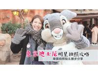 東京迪士尼拍照攻略!免排隊就可以跟卡通人物拍照