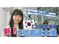 仁川機場第二航廈全新啟用搶先看 30分鐘快速通關