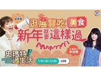 文藝女孩的新年一日遊!華山逛展覽、小餐館吃美食