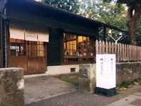 期間限定 80年宿舍搖身變成誠品新書店「雲夢製造所」