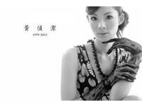 快訊/美女模特兒黃偵潔大腸癌過世 得年33歲
