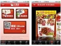 量販店行動App好方便 下載還免費送民生必需品
