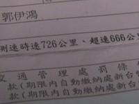舒馬克輸了!屏東男收「時速726公里」罰單