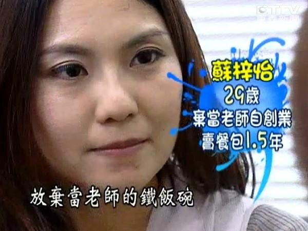 气质美女苏梓怡卖爆浆餐包试吃7天胖了3公斤真人超美女污图片