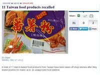 含順丁烯二酸!星國查驗:台11食品摻毒澱粉